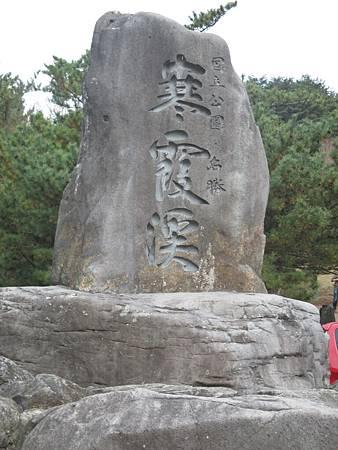 日本四國行 228
