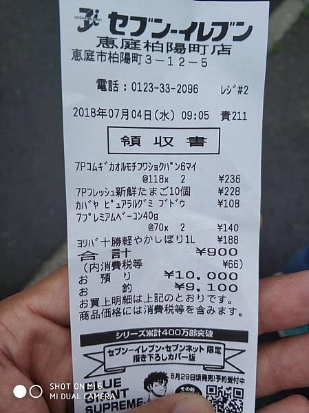 20180703-17北海道_180719_0001.jpg