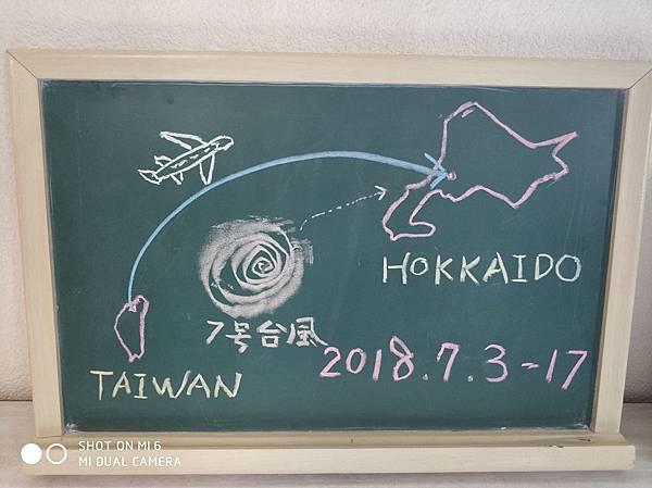 20180703-17北海道_180719_0004.jpg