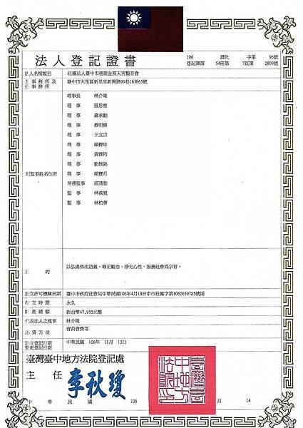 社團法人 登記證書 (無住址).jpg