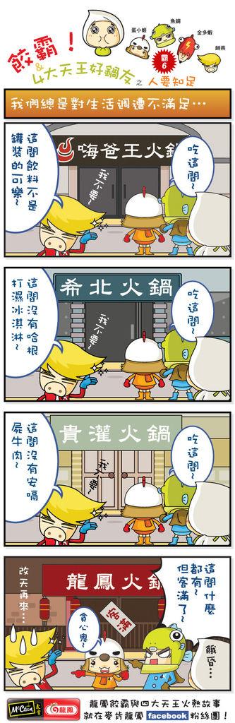 餃霸&4大天王好鍋友~霸6~人要知足篇