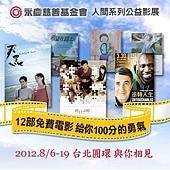 永慶-人間影展