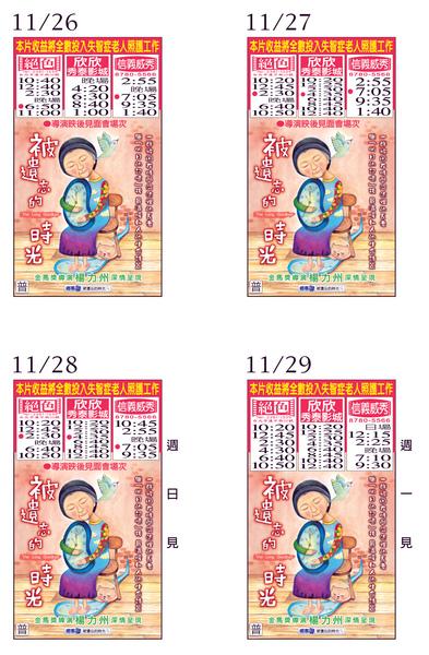 11/26~11/29 場次表