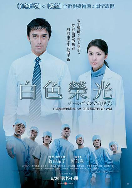 白色榮光-poster.jpg