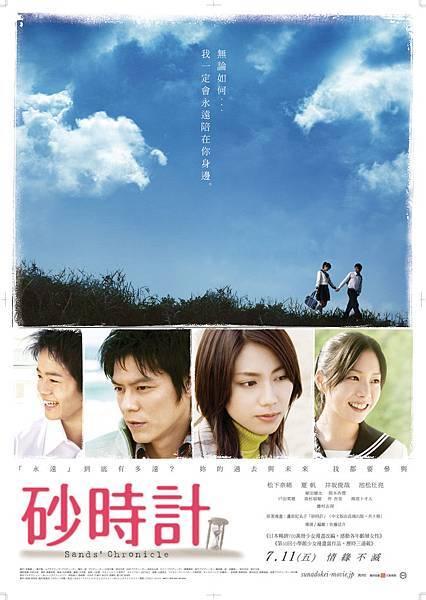 Sunadokei-Poster拷貝.jpg