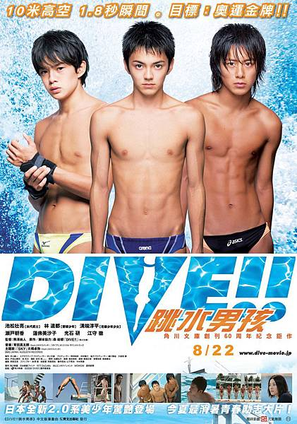 dive_poster-OK.jpg