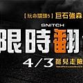 Snitch950-匹克