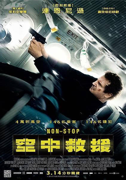2014.3.14 空中救援中文海報(台灣印刷版)