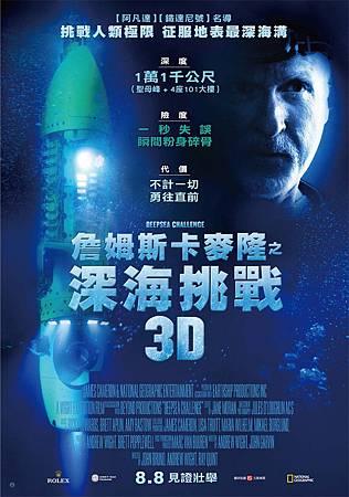 0808 詹姆斯卡麥隆之深海挑戰中文海報.jpg
