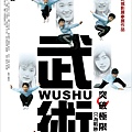 wushu_poster-ok-s.jpg