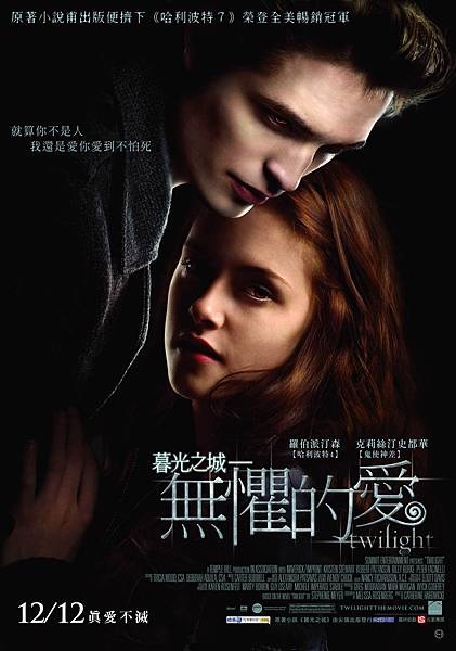 twilight-poster-tw-final-s.jpg