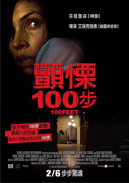 100feet_poster_ok.jpg