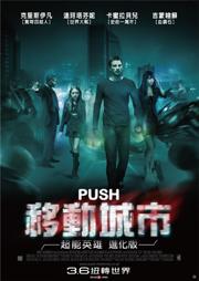 PUSH_poster PIXNET.jpg