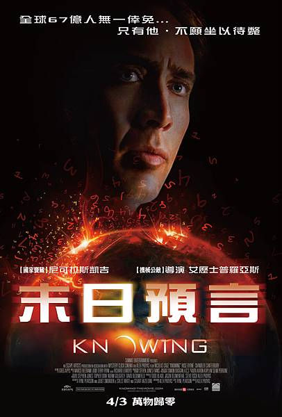 knowing_poster2-0211.jpg