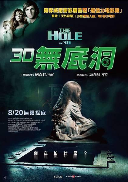 hole03-ps.jpg