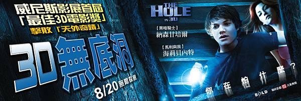 Hole950.jpg