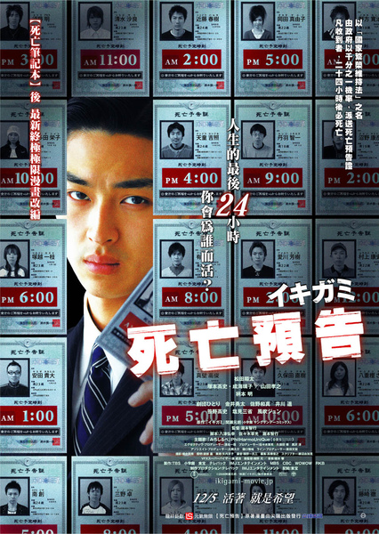 ikigami-poster-ok-s.jpg