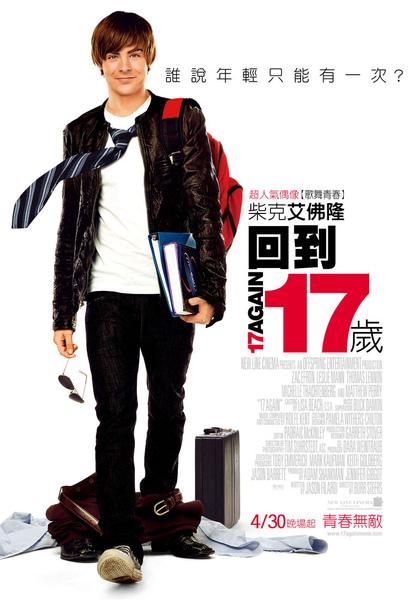17_poster_tw_final.jpg