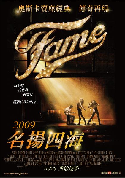 fame_poster.jpg
