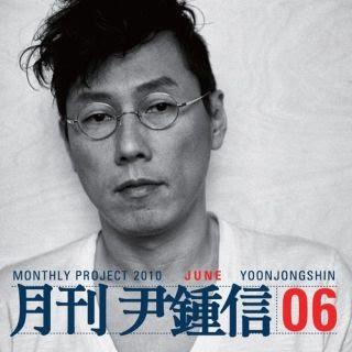 yoon Jong Shin.jpg