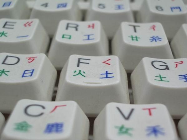 電腦鍵盤特寫