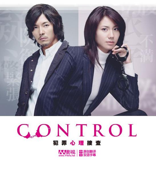 CONTROL_1294816073iieZ.jpg