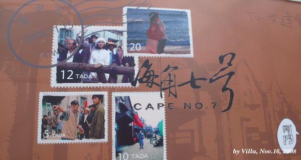 P1080465-海角郵票看板.JPG