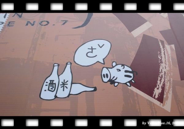 P1080476-豬-米酒.JPG