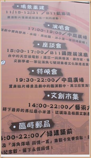 P1080478-時間表.JPG