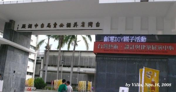 P1080460-台中酒廠.jpg