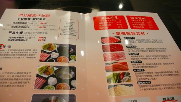 P1080525-菜單.JPG