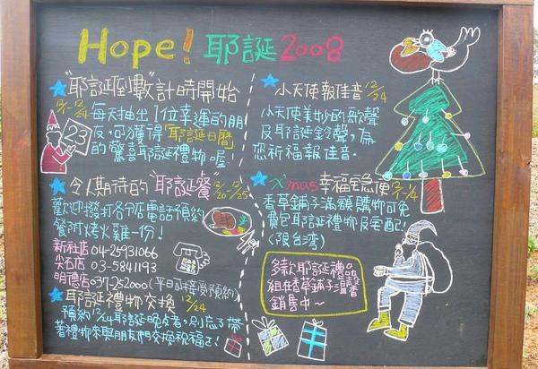 P1080939-Hope耶誕.JPG