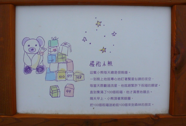 P1090089-惺忪小熊.JPG