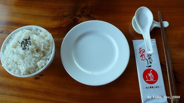 P1090186-白飯.JPG