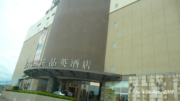 P1100521-晶英酒店.JPG
