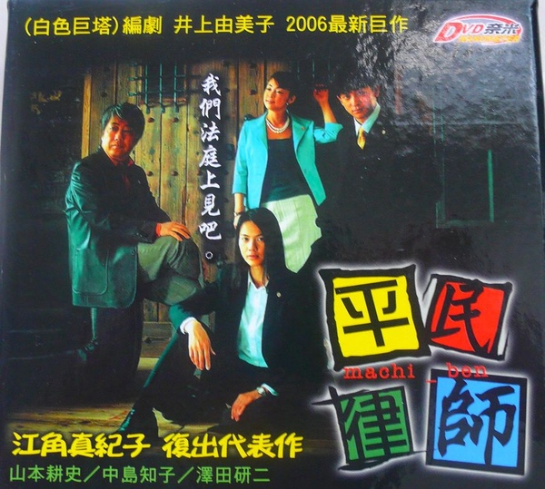 P1100746-平民律師1.JPG