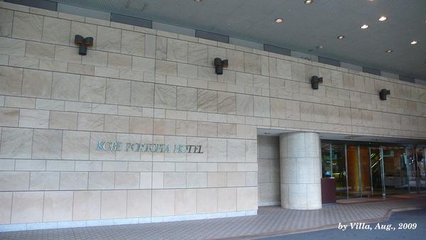 P1110910-KOBE Hotel.JPG