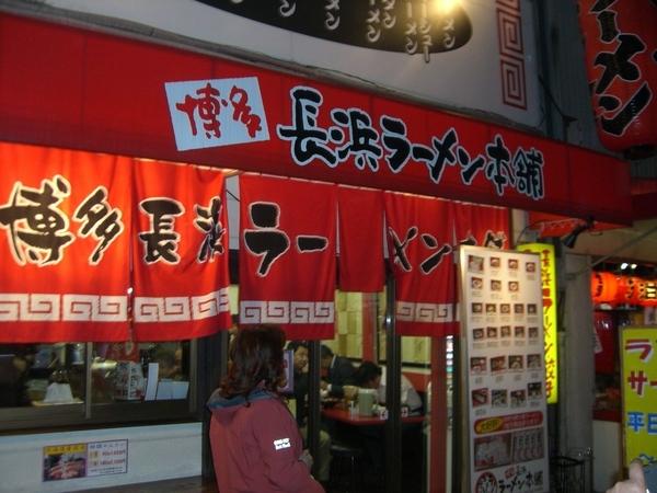 中洲的長濱拉麵本舖