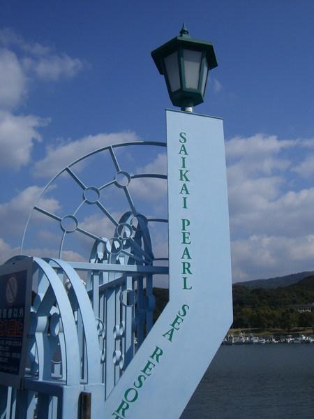 西海珍珠公園