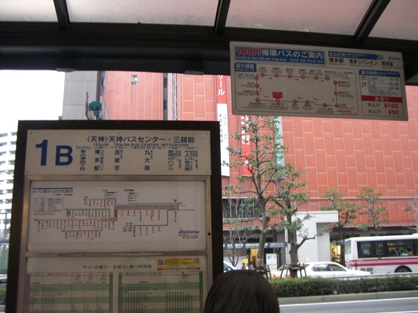 100圓巴士乘車處
