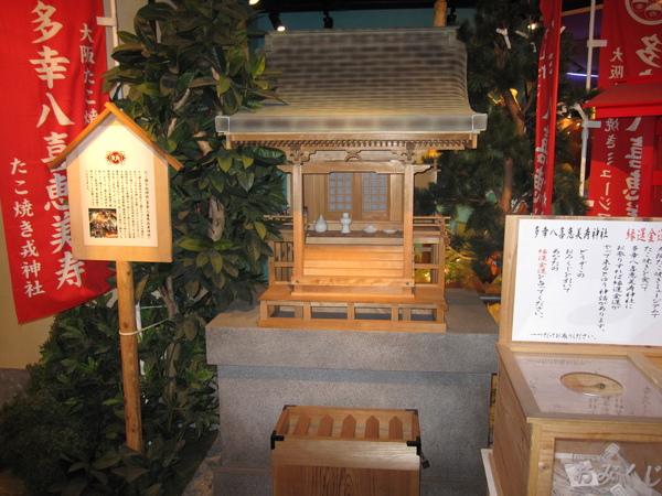 章魚燒神社