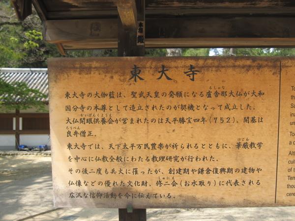 東大寺告示牌