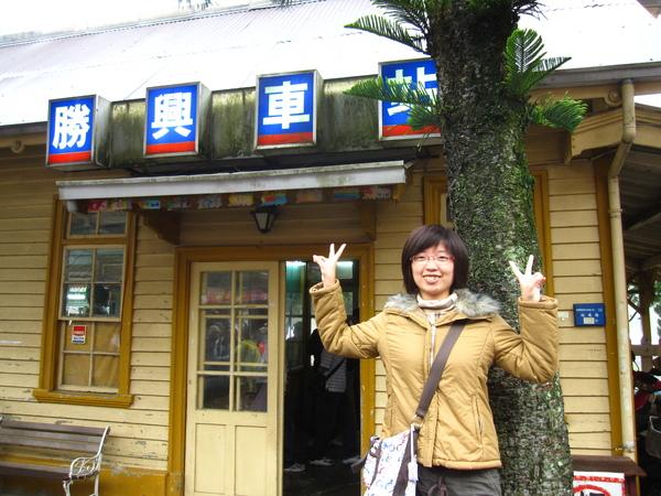 頁! 勝興車站