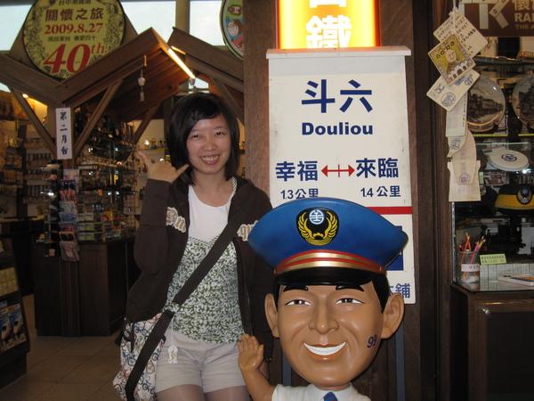 我在斗六車站