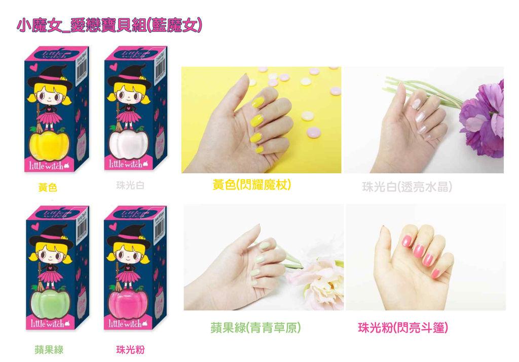 小魔女指夾油4