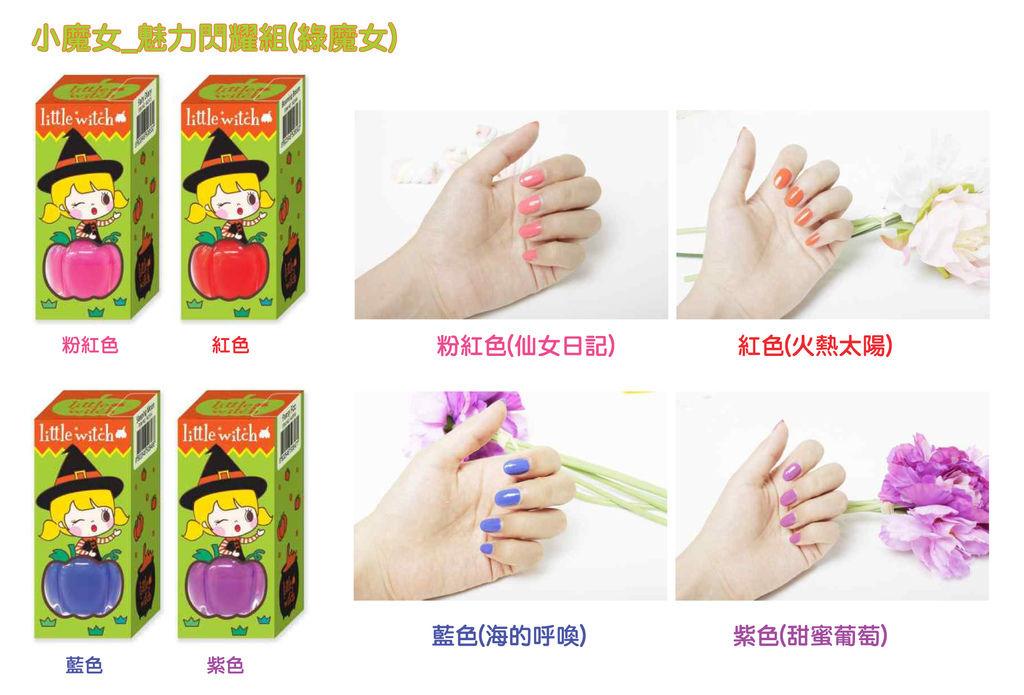 小魔女指夾油5