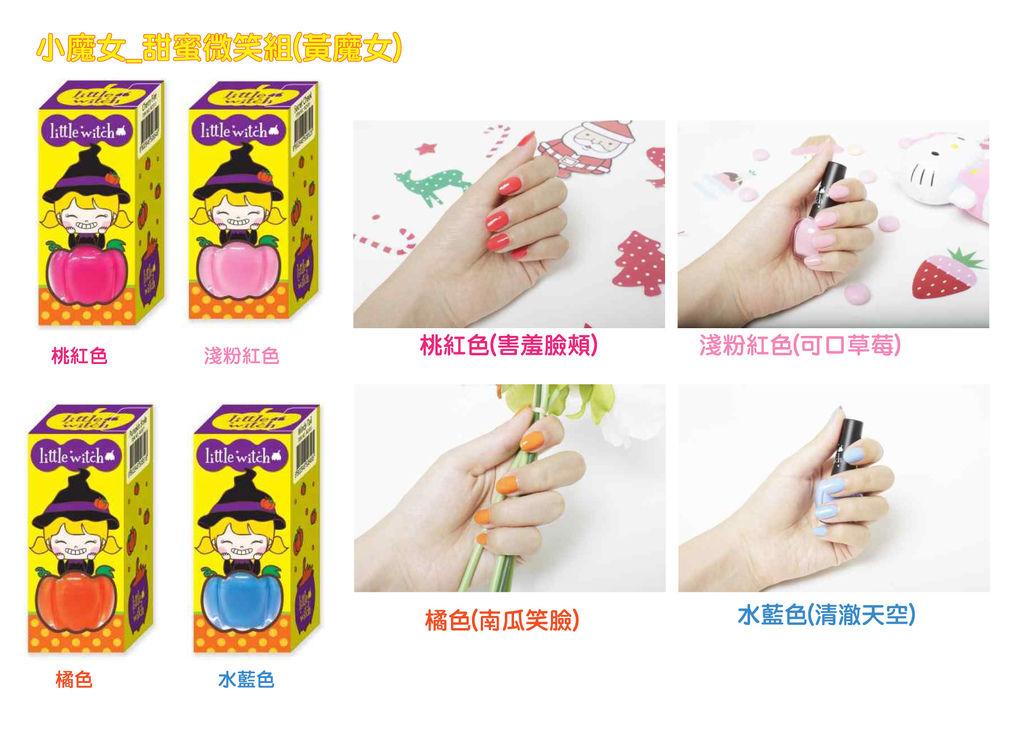 小魔女指夾油6