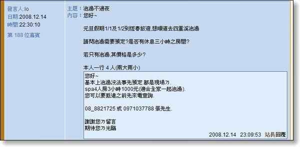 572_cape_四重溪泡湯網路查詢.jpg