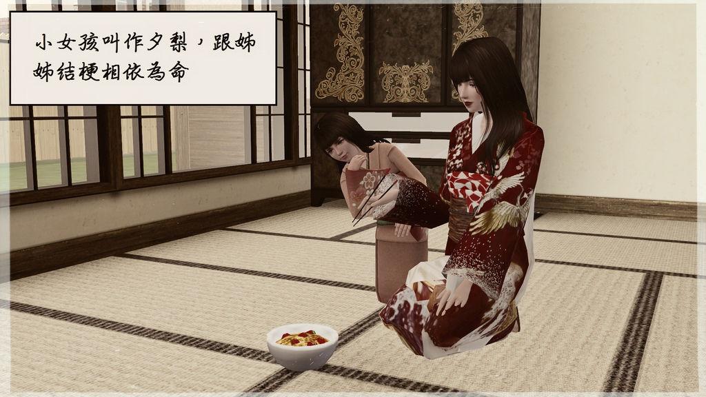 42小女孩叫作夕梨,跟姊姊結梗相依為命_mh1448600097130.jpg