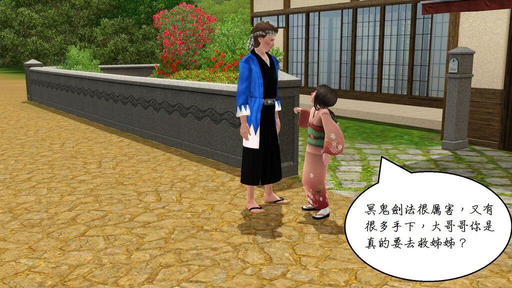 49冥鬼劍法很厲害,又有很多手下,大哥哥你是真的要去救姊姊?,.jpg